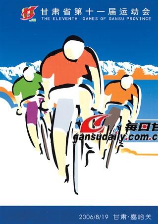 甘肃省第十一届运动会会徽会歌吉祥物昨日亮相