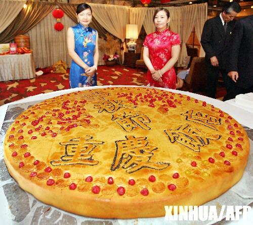 巨型月饼贺中秋