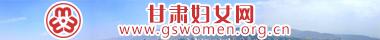 甘肃妇女网
