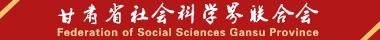 省社会科学联合会