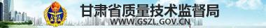 m88.com省质量技术监督局