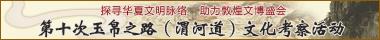 第十次玉帛之路(渭河道)文化考察活动