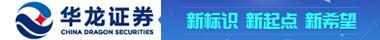 華龍證(zheng)券