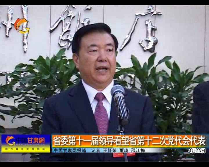 【党代会直播间】省委第十一届领导看望省第十二次党代会代表