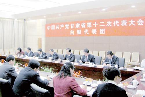 白银代表团讨论省第十二次党代会工作报告