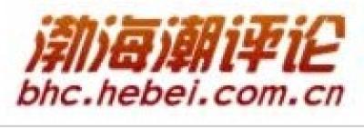 渤海潮评论