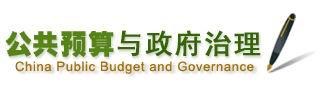 公共预算与政府治理