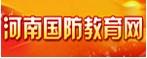 河南国防教育网