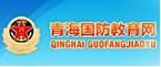 青海国防教育网
