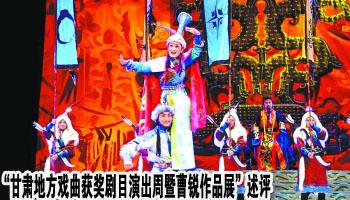 """梁胜明:""""甘肃地方戏曲获奖剧目演出周暨曹锐作品展""""述评"""