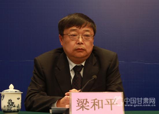 中共甘肃省委对外宣传办公室主任 梁和平