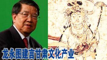 """龙永图建言甘肃文化产业:扬""""长""""补""""短"""""""