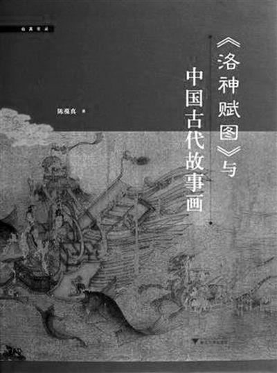 《〈洛神赋图〉与中国古代故事画》 作者:陈葆真 浙江大学出版社2012年5月 定价:128.00元