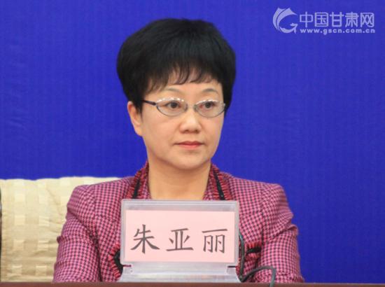 甘肃省总工会副主席朱亚丽
