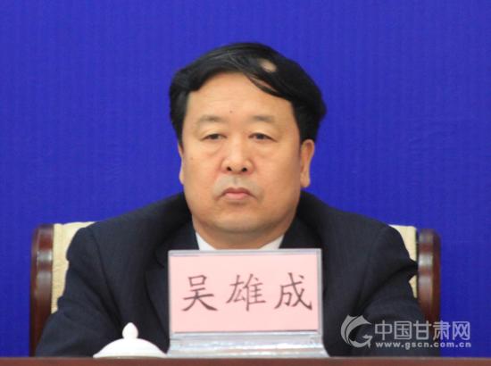 甘肃省人力资源和社会保障厅副厅长吴雄成