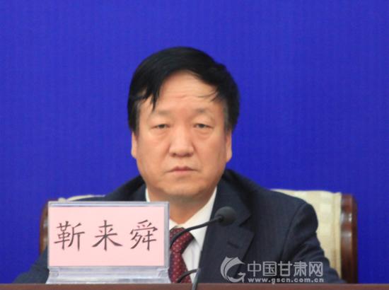 甘肃省人大常委会法制工作委员会副主任靳来舜