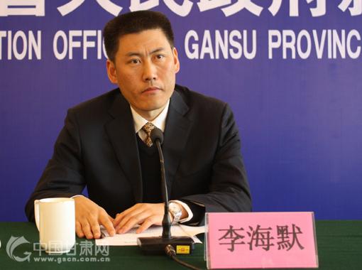 甘肃省人民政府新闻办公室副主任 李海默