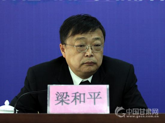 甘肃省人民政府新闻办公室主任 梁和平