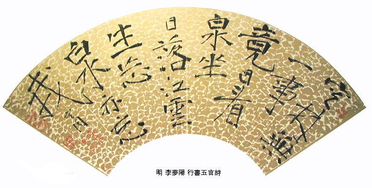 """明朝文坛""""前七子""""领袖李梦阳 - 新泉 - 新泉的博客"""