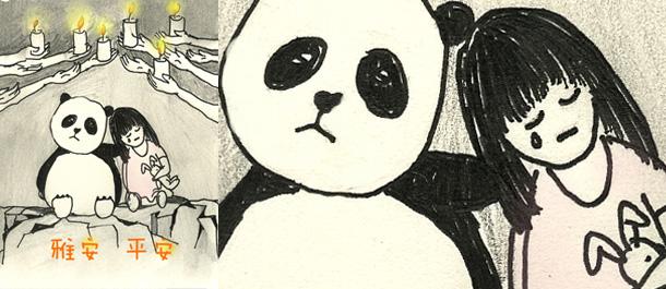 雅安 平安(漫画)