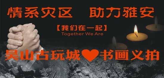 吴山古玩城华夏收藏网联合爱心书画义拍4月29日举行