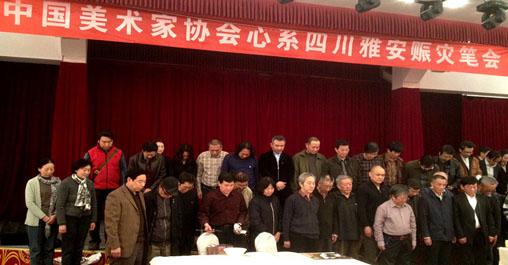 中国美协心系四川雅安赈灾笔会举行(组图)