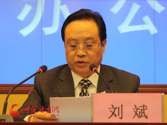 省政府副秘书长  刘斌