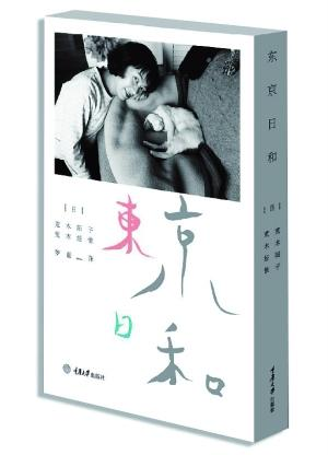 楚尘/《东京日和》一书近日由重庆大学出版社和楚尘文化引进出版。...