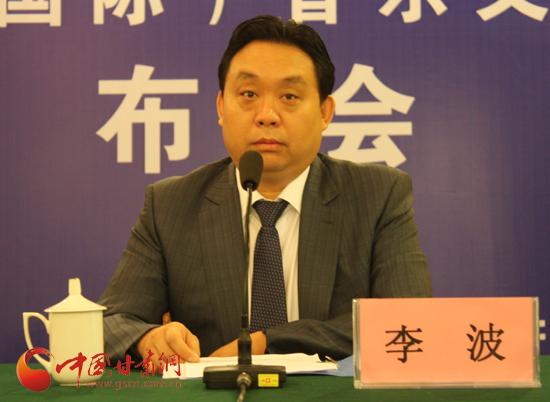 甘肃中贸集团董事长  李波