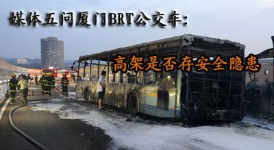 媒体五问厦门BRT公交车:高架是否存安全隐患