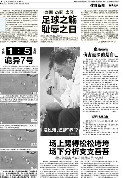 国足内鬼 沪媒直指赵旭日 诡异7号 与3失球有关
