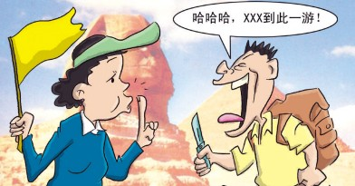 """文明出境游:让""""中国游客""""成为中国的名片和骄傲/图"""