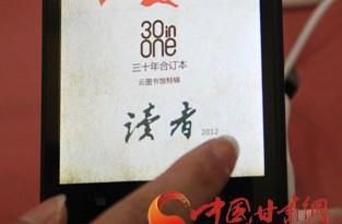 手机免费阅读《读者》30年合订本