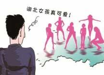 《中国省市青年男女最理想伴侣地图》走红