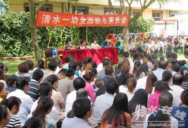 原标题:清水县第一幼儿园召开家长会