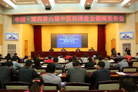 中国·陇西第六届中医药博览会新闻发布会