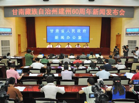 甘南藏族自治州建州60周年新闻发布会