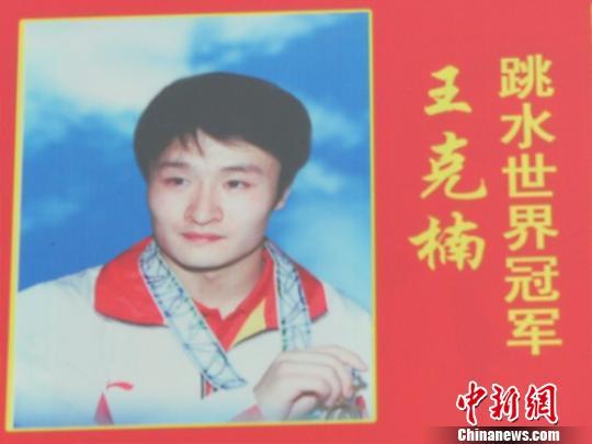 王克楠/跳水名将王克楠前往天津途中遭车祸去世 年仅33岁/图...