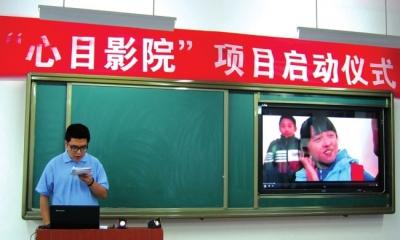 影院 项目在盲聋哑学校启动