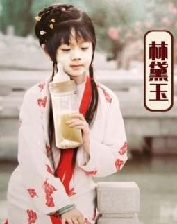神PS红楼版 萌娃 Kimi变林黛玉田雨橙版薛宝钗