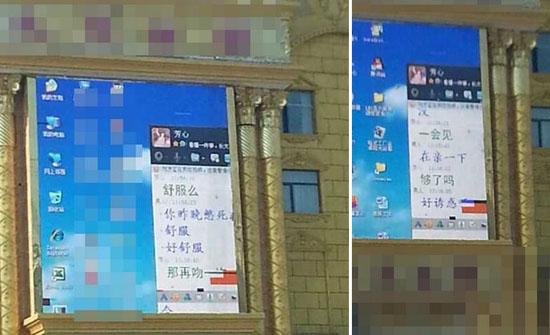 陕西榆林街道大屏幕现雷人QQ对话:舒服么 好舒服