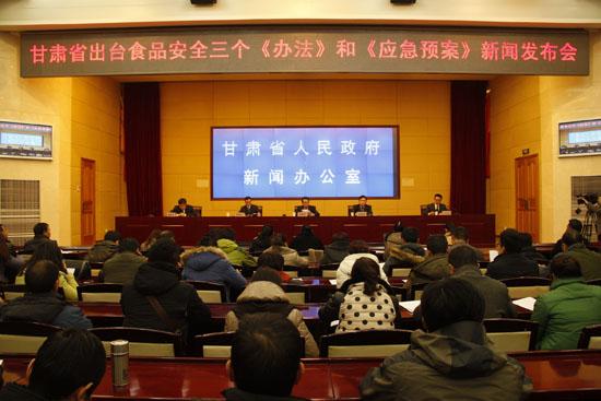 甘肃省出台食品安全三个《办法》和《应急预案》新闻发布会