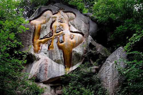 兰州石佛沟国家森林公园