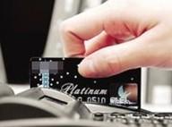 刷卡手续费消费者不再承担