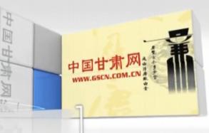 甘肃征集反腐倡廉微电影电视公益广告作品