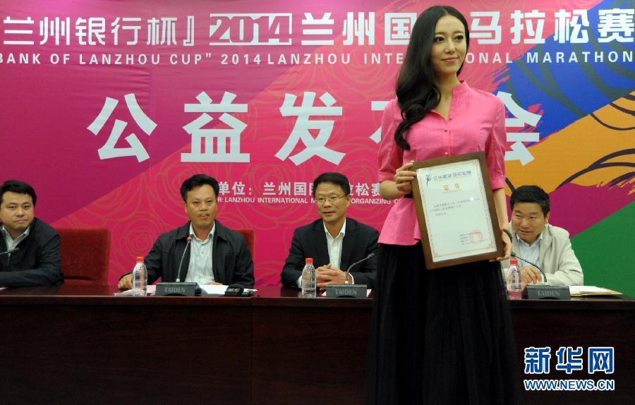 世界超模总冠军魏蔚出任兰州国际马拉松赛推广大使