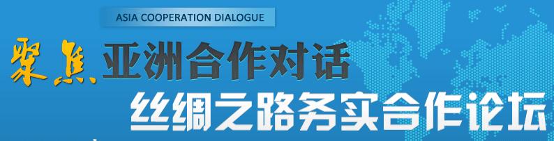 聚焦2014亚洲合作对话