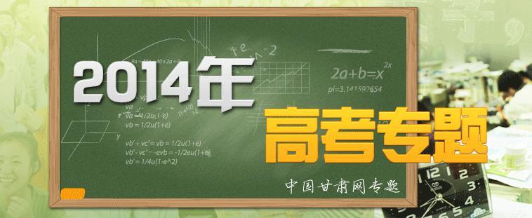 2014甘肃高考聚焦