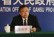 甘肃省政府新闻办公室主任 梁和平