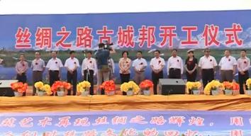 """甘肃高台90亿""""重塑""""丝绸之路12古城邦"""
